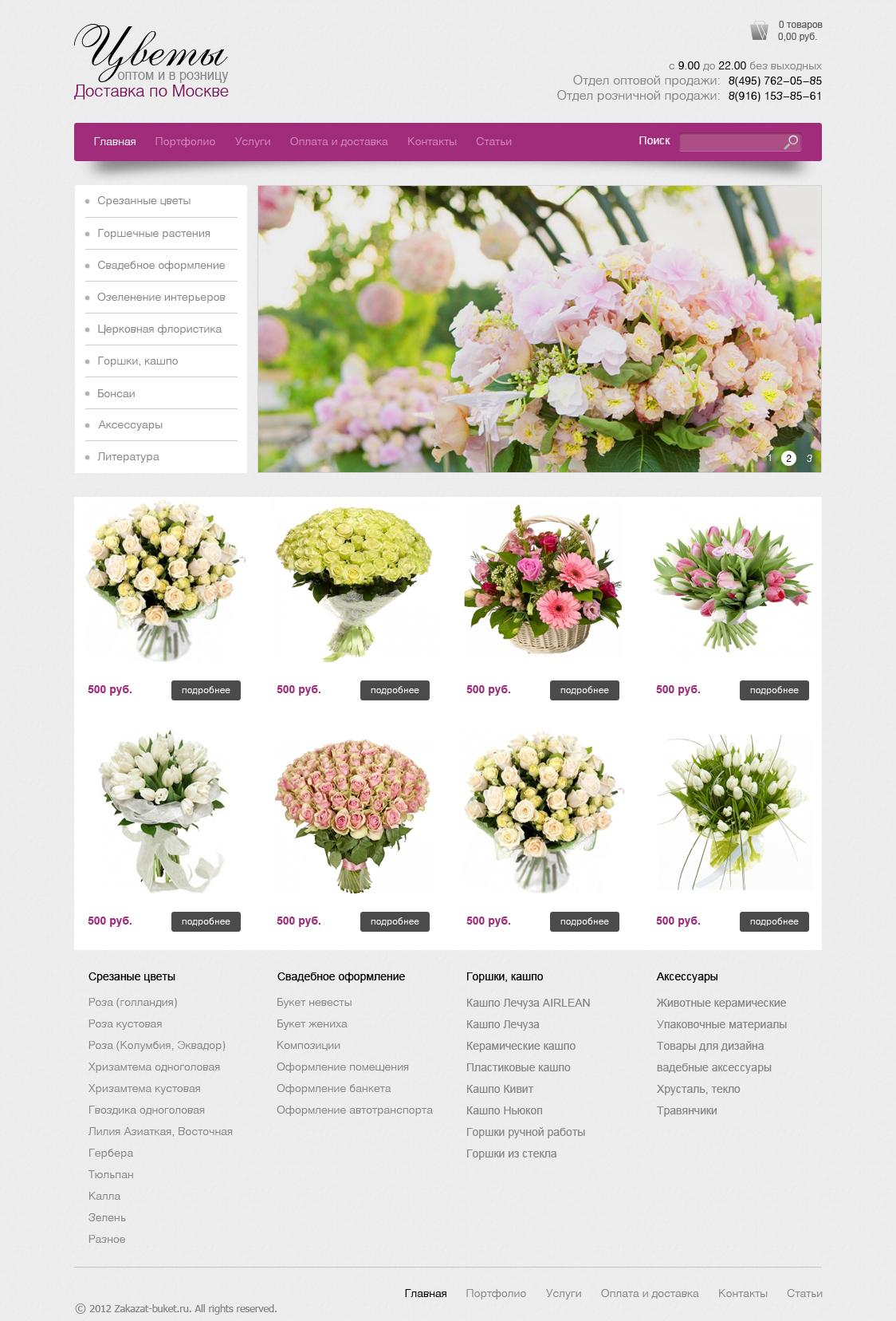 Редизайн сайта  фото f_06550f86726ac08f.jpg