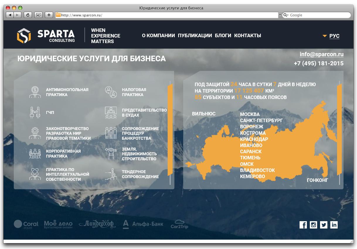 Сайт-визитка Юридической компании Sparta Consulting