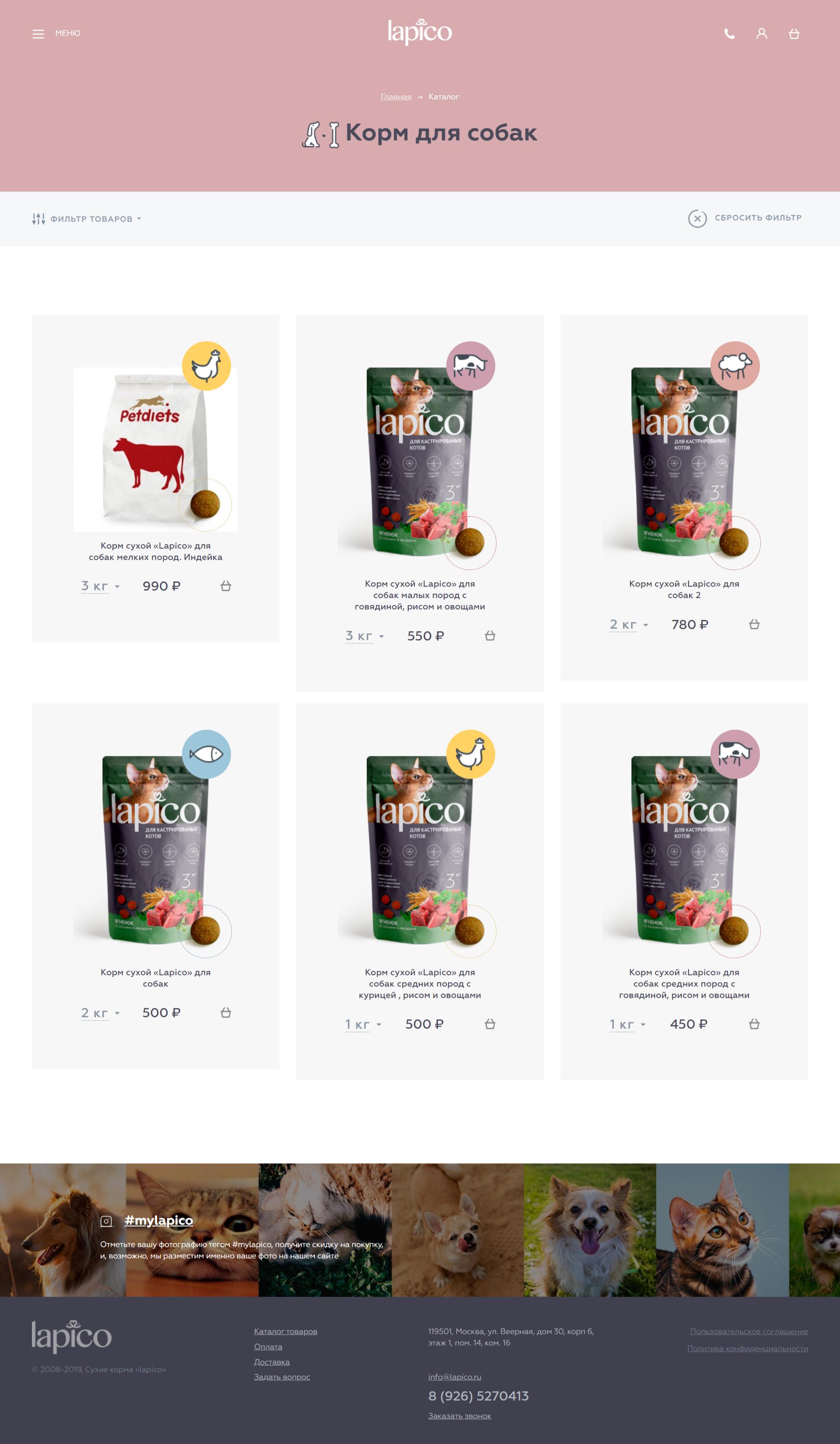 "Интернет-магазин ""Lapico - корма для кошек и собак"" для нового производителя Lapico"