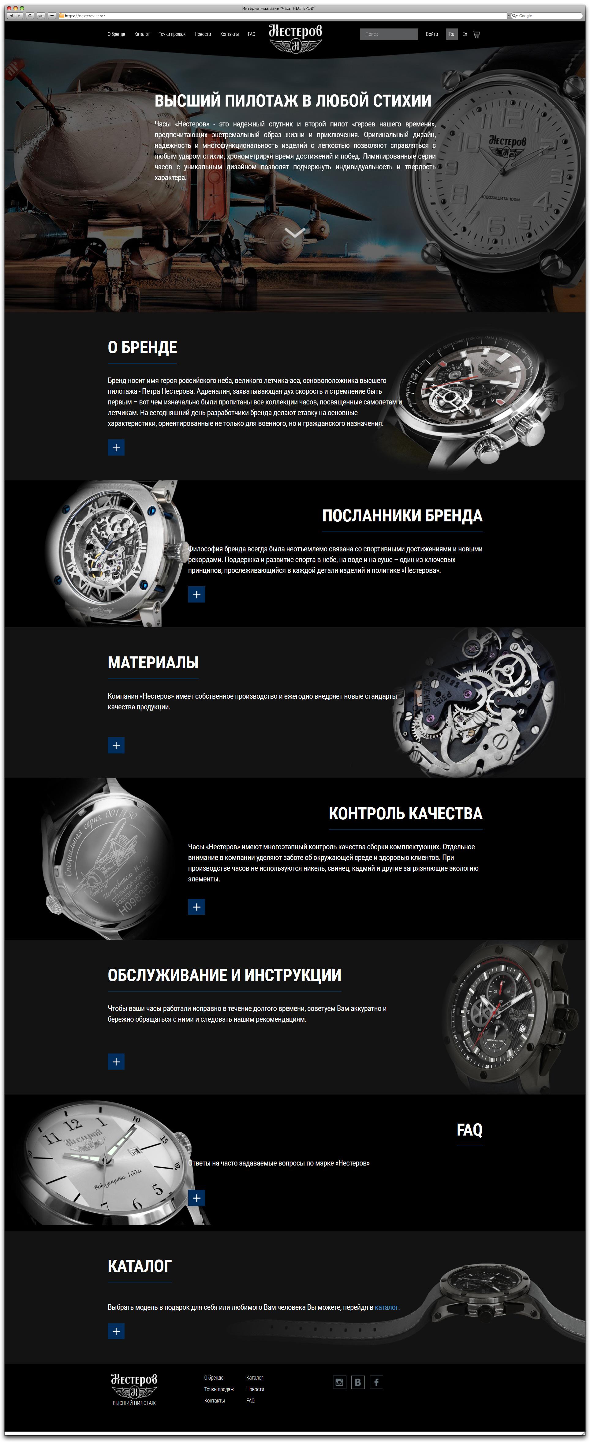 """Интернет-магазин часов """"НЕСТЕРОВ"""""""
