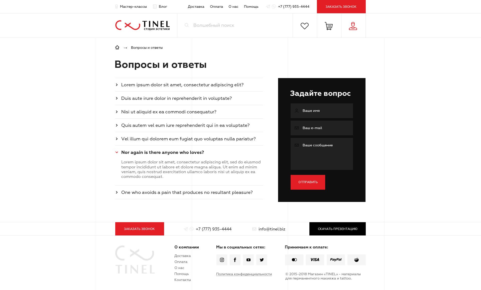 "Портал ""TINEL - Студия Эстетики"""