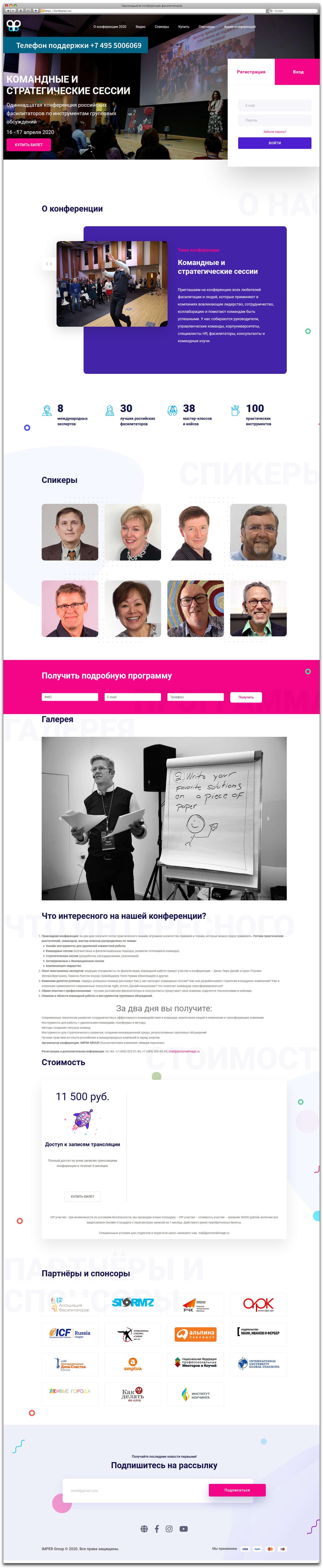 Командные и стратегические онлайн сессии IMPER Group