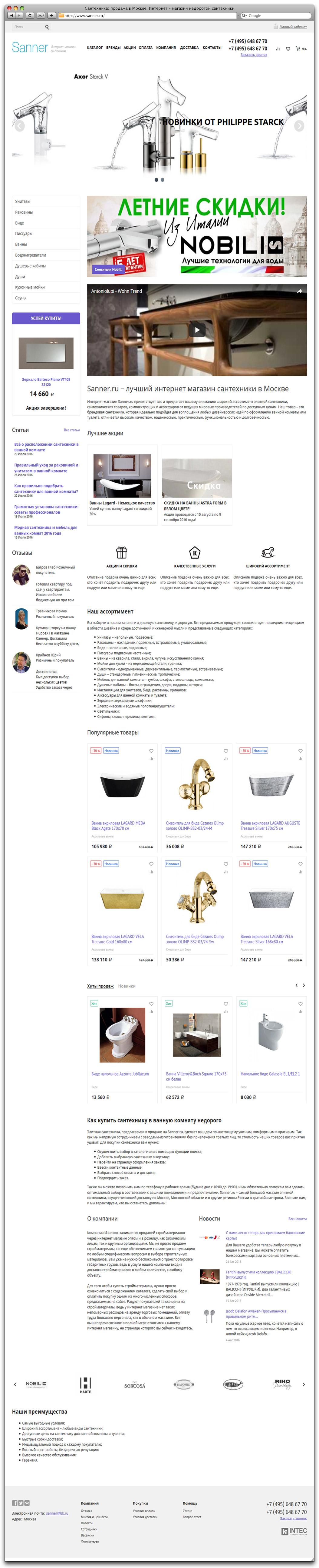 Сантехника: продажа в Москве. Интернет–магазин недорогой сантехники