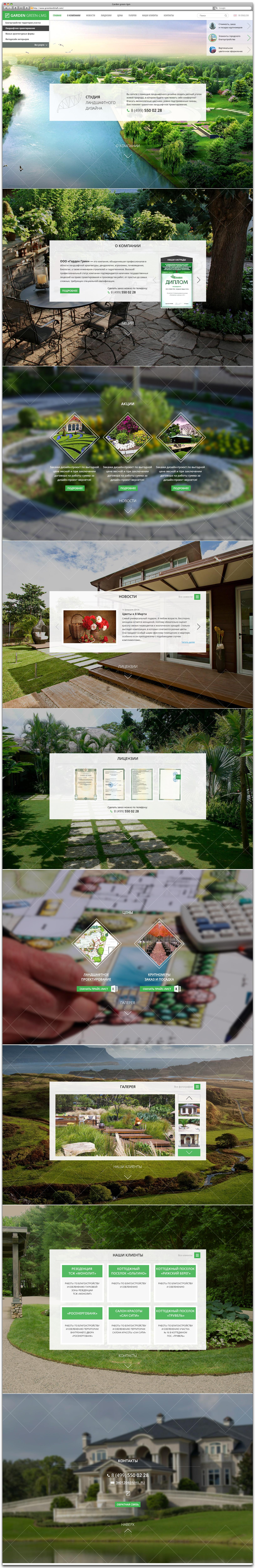 """Landing page для """"Студии ландшафтного дизайна """"GARDEN GREEN-LGM"""""""", заказчик студия RED/SLASH"""