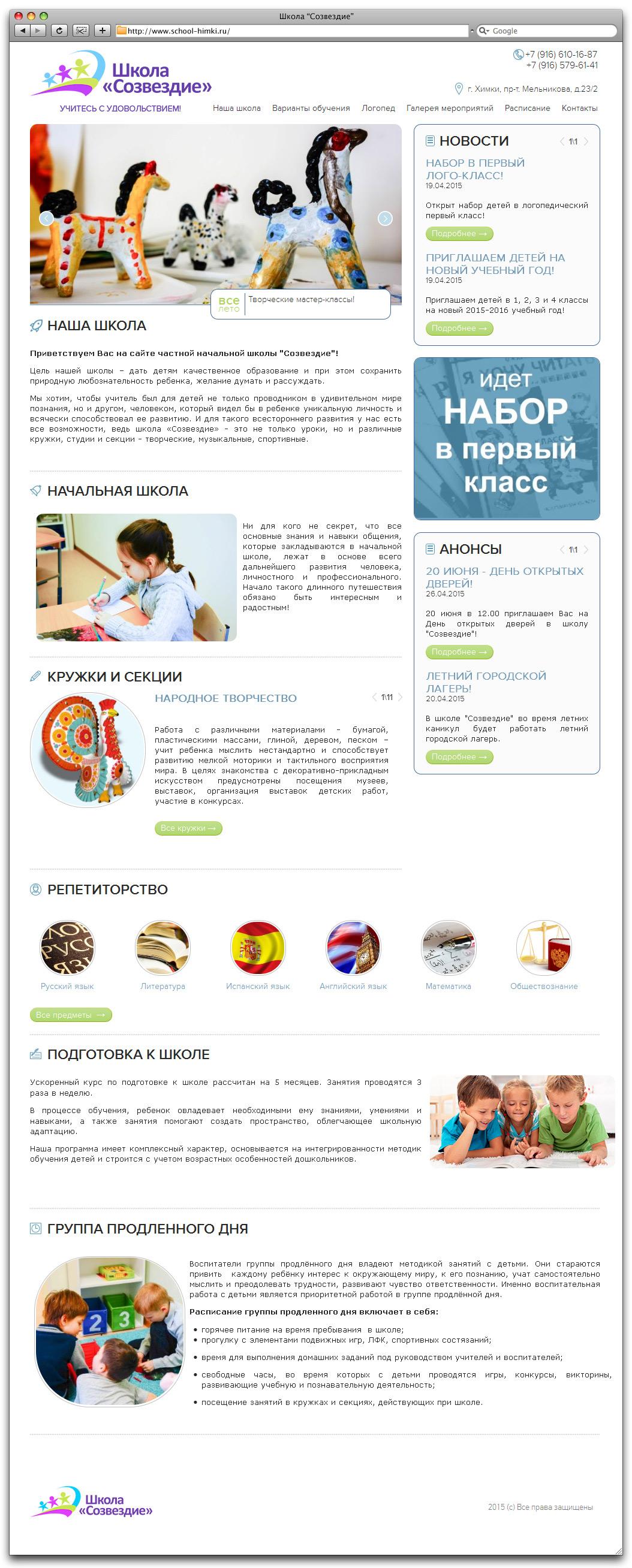 """Сайт для детского сада """"Созвездие"""" г. Химки"""