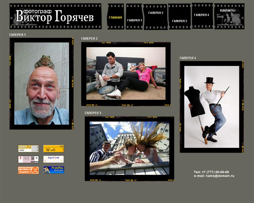 Сайт фотографа Виктора Горячева