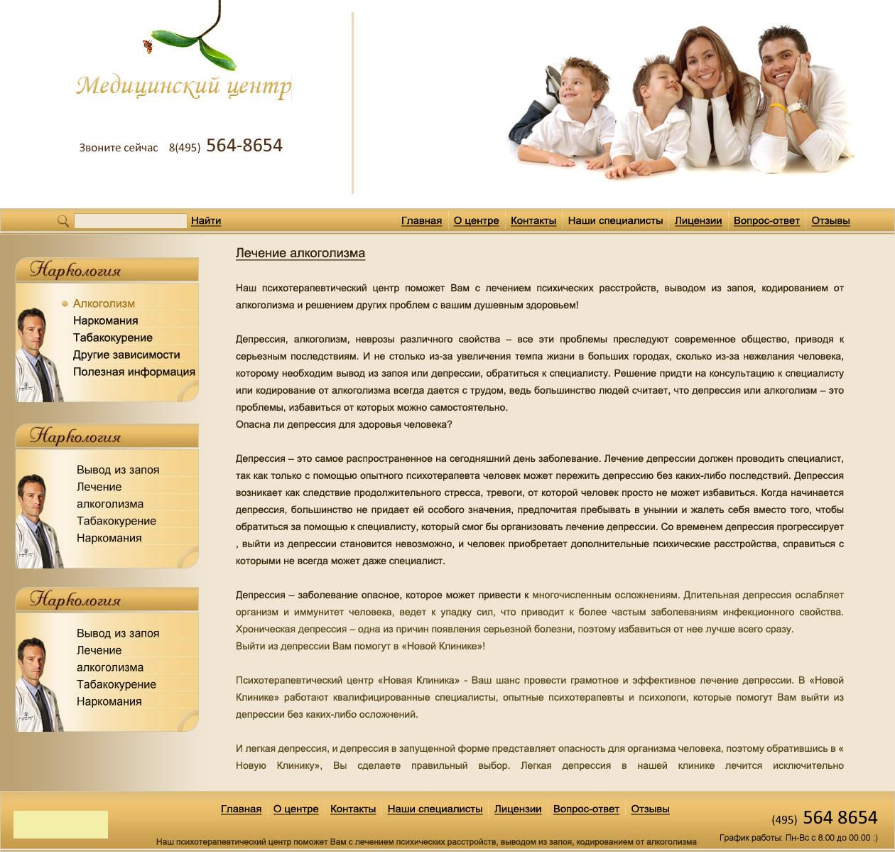 Amaol.ru - Медицинский центр
