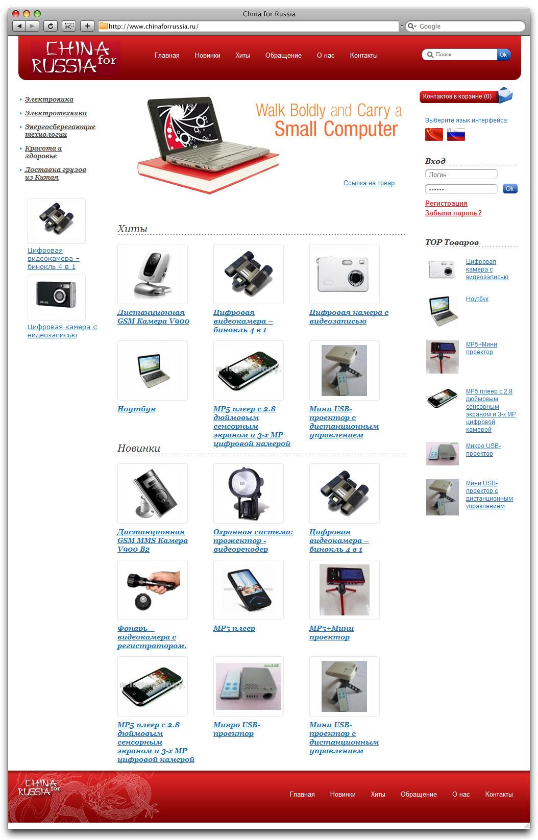 Многопользовательский Интернет-магазин