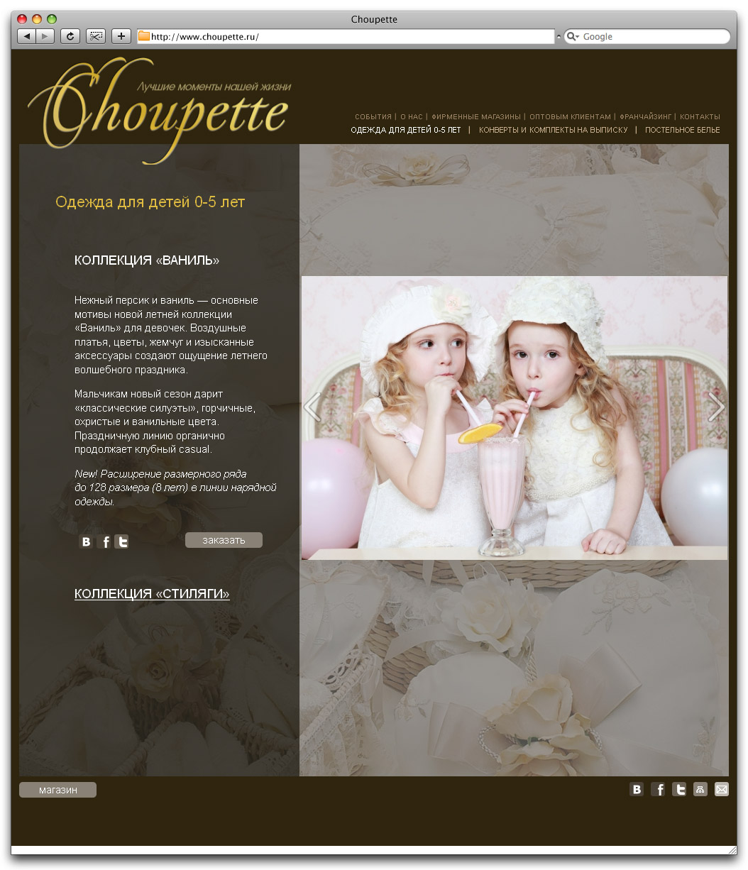 Choupette - детская одежда
