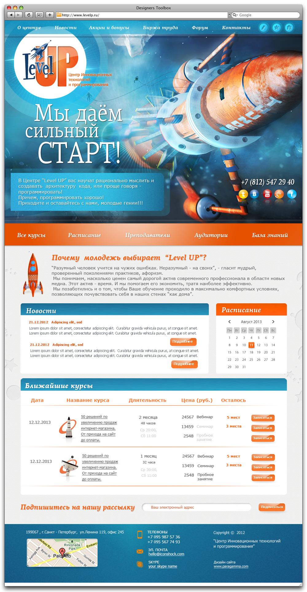 Центр инновационных технологий и программирования Level Up