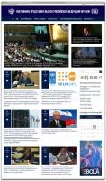 """Разработка сайта с нуля """"Постоянного представительства Российской Федерации при ООН"""""""