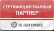 Сертифицированный партнер 1C Битрикс