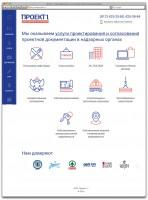 """Сайт для проектной компании """"ПРОЕКТ1 - проектирование и согласование"""", г. Санкт-Петербург"""