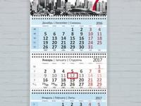 Корпоративный квартальный календарь (дизайн + подготовка к печати)
