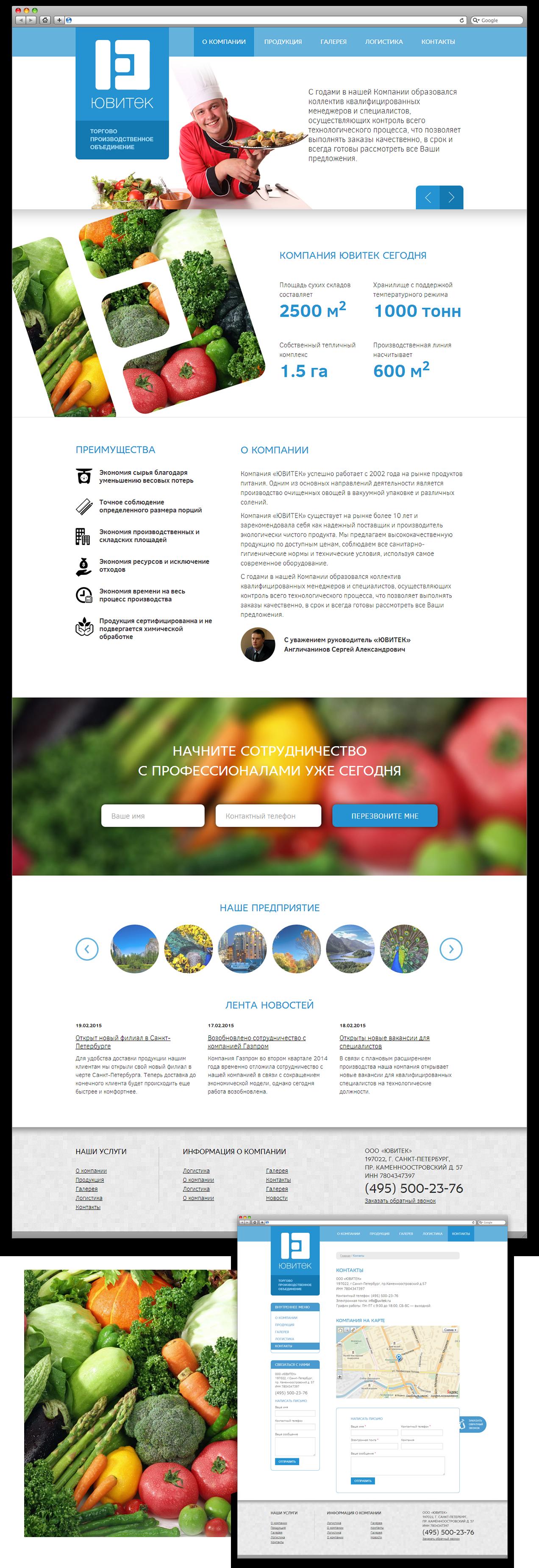 Сайт компании «Ювитек», г. Санкт-Петербург