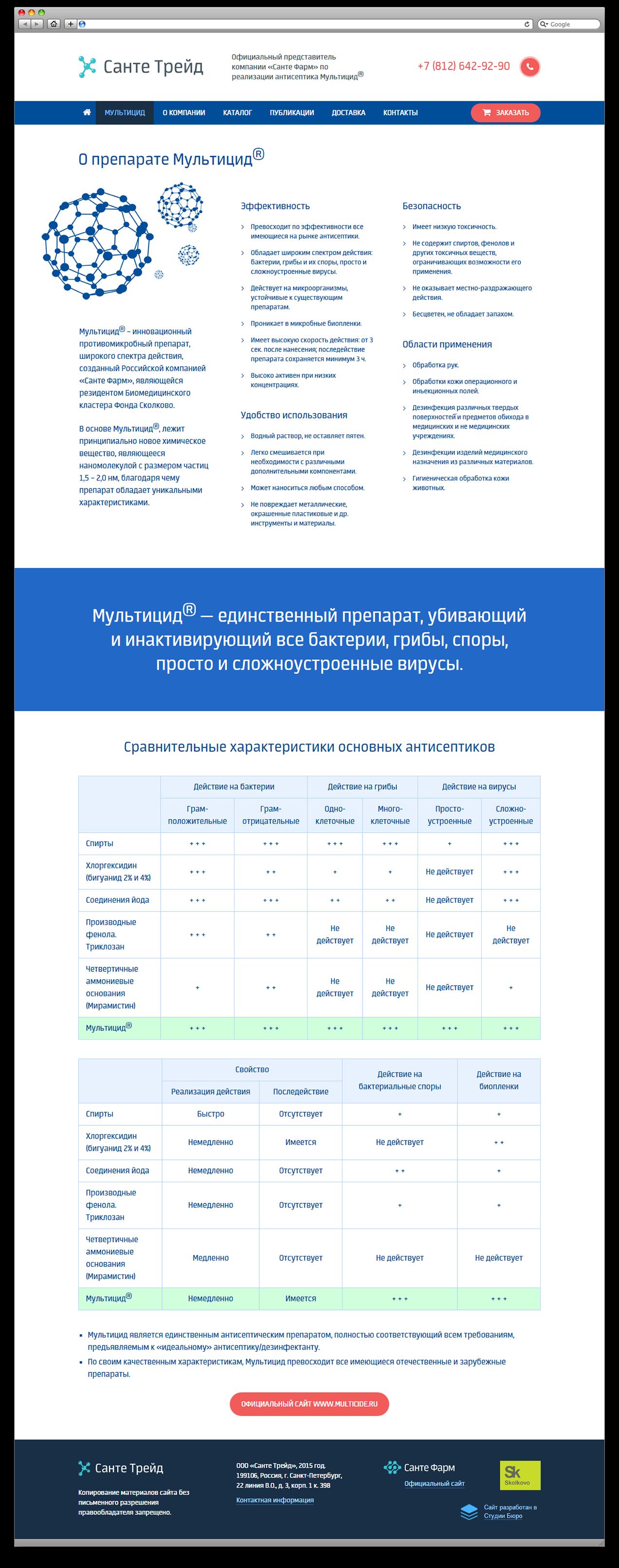 Сайт ООО «Санте Трейд», г. Санкт-Петербург