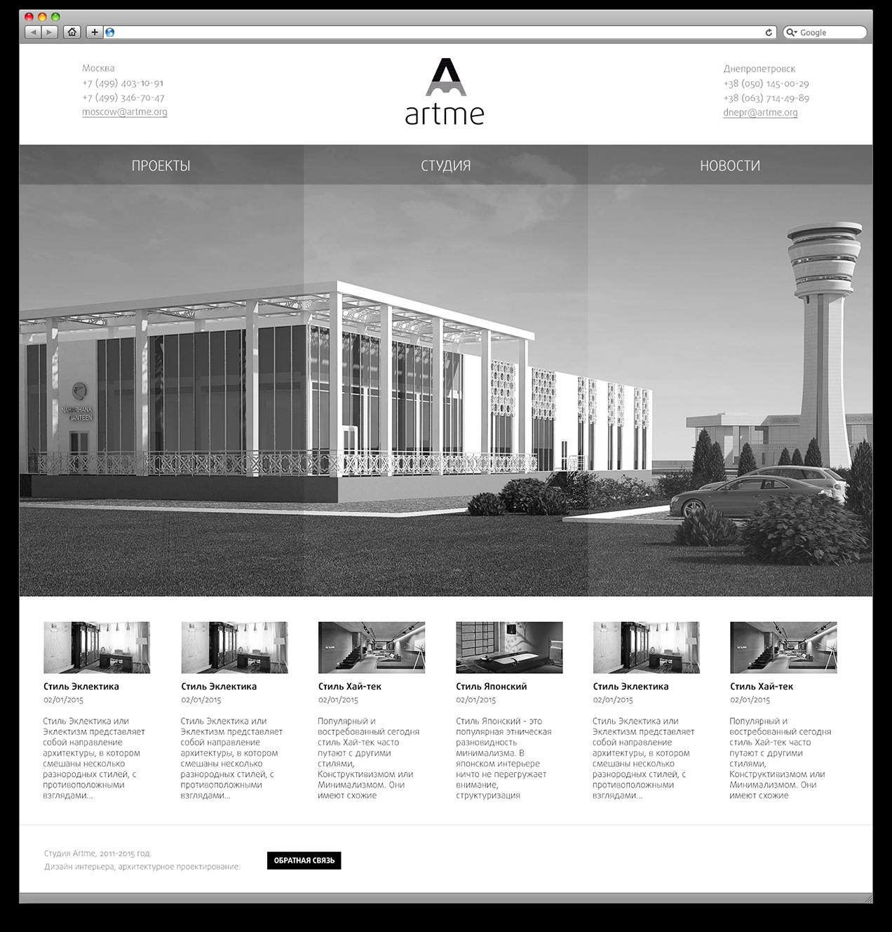 Сайт студии архитектурного проектирования Artme, г. Днепропетровск