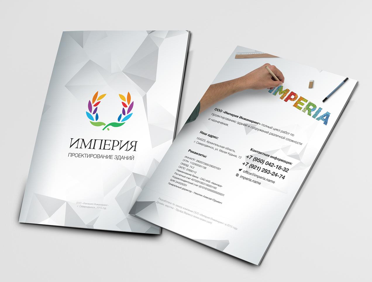 Каталог «Империя Инжиниринг», г. Северодвинск