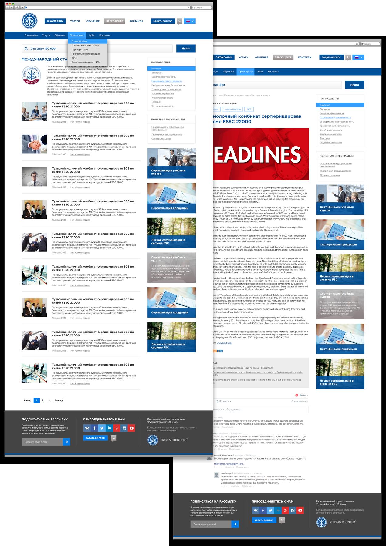 Информационный портал компании «Русский Регистр», г. Санкт-Петербург