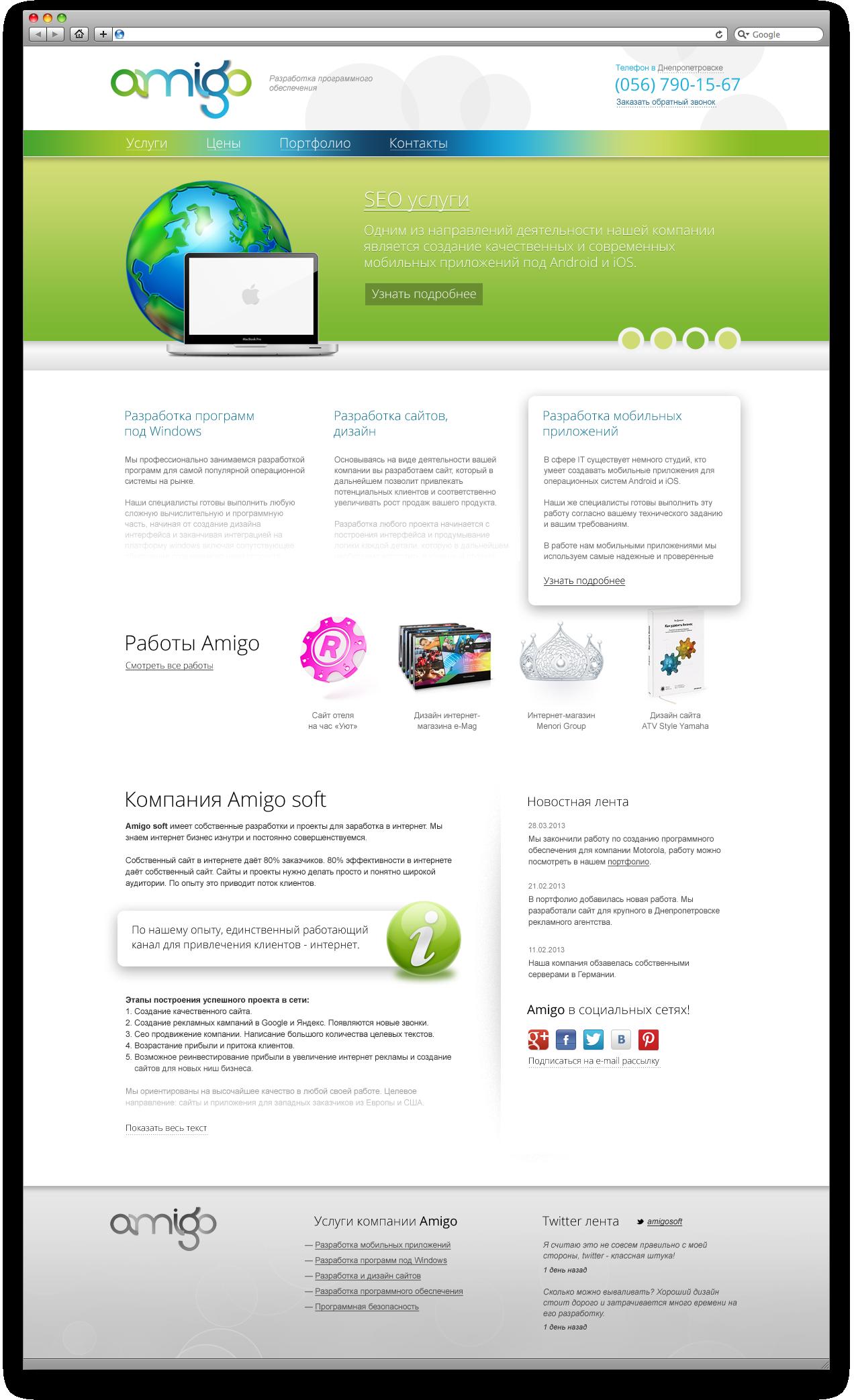 Сайт компании AmigoSoft, г. Днепропетровск
