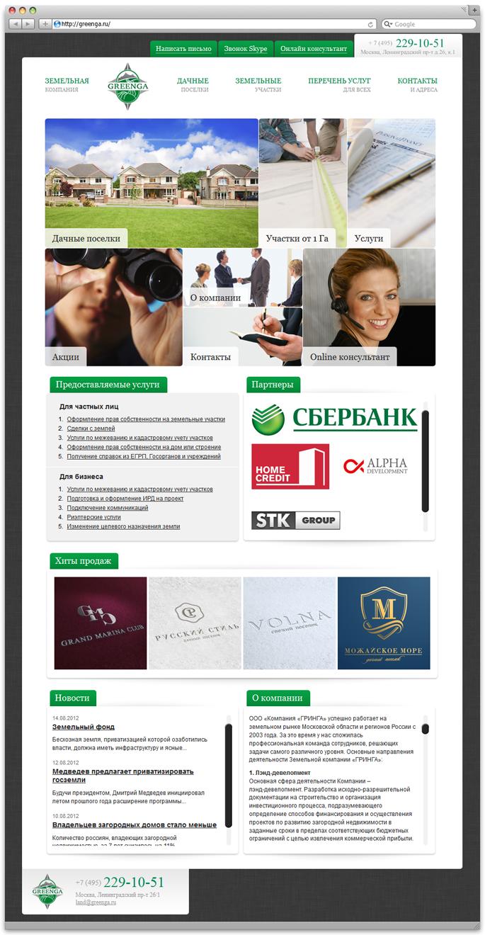 Дизайн сайта компании Greenga, г.Москва