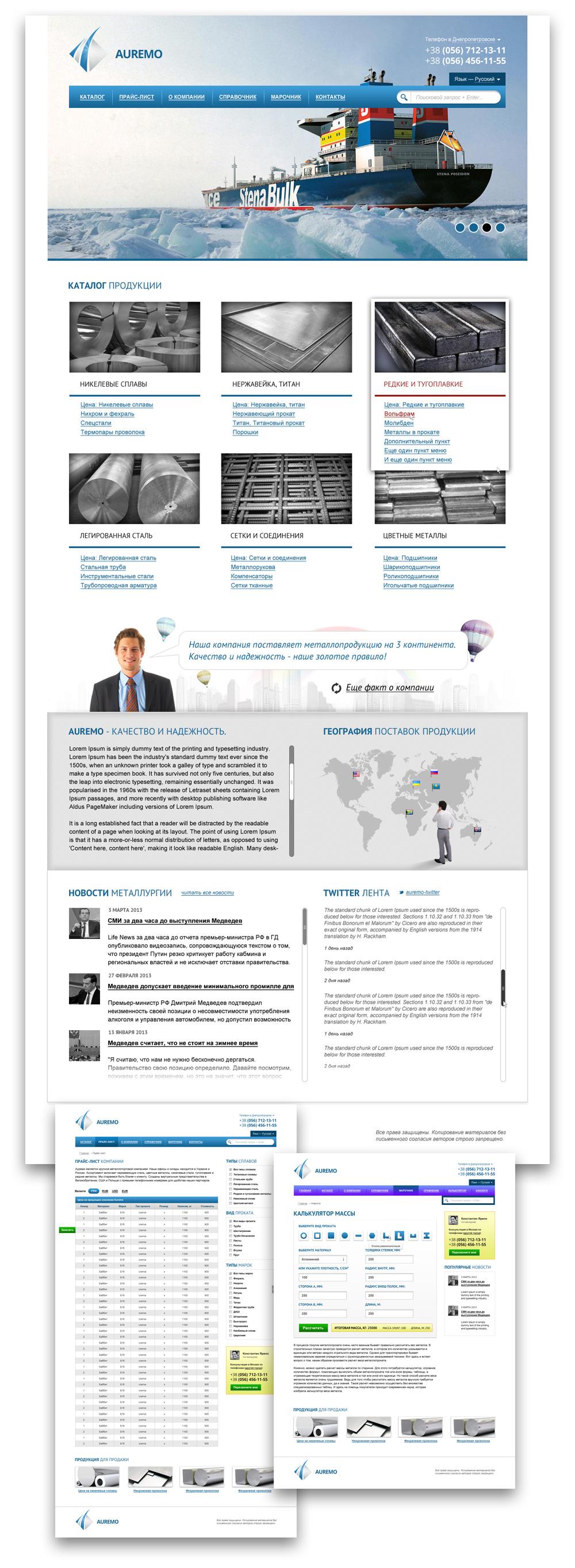 Дизайн сайта компании Auremo, г.Днепропетровск