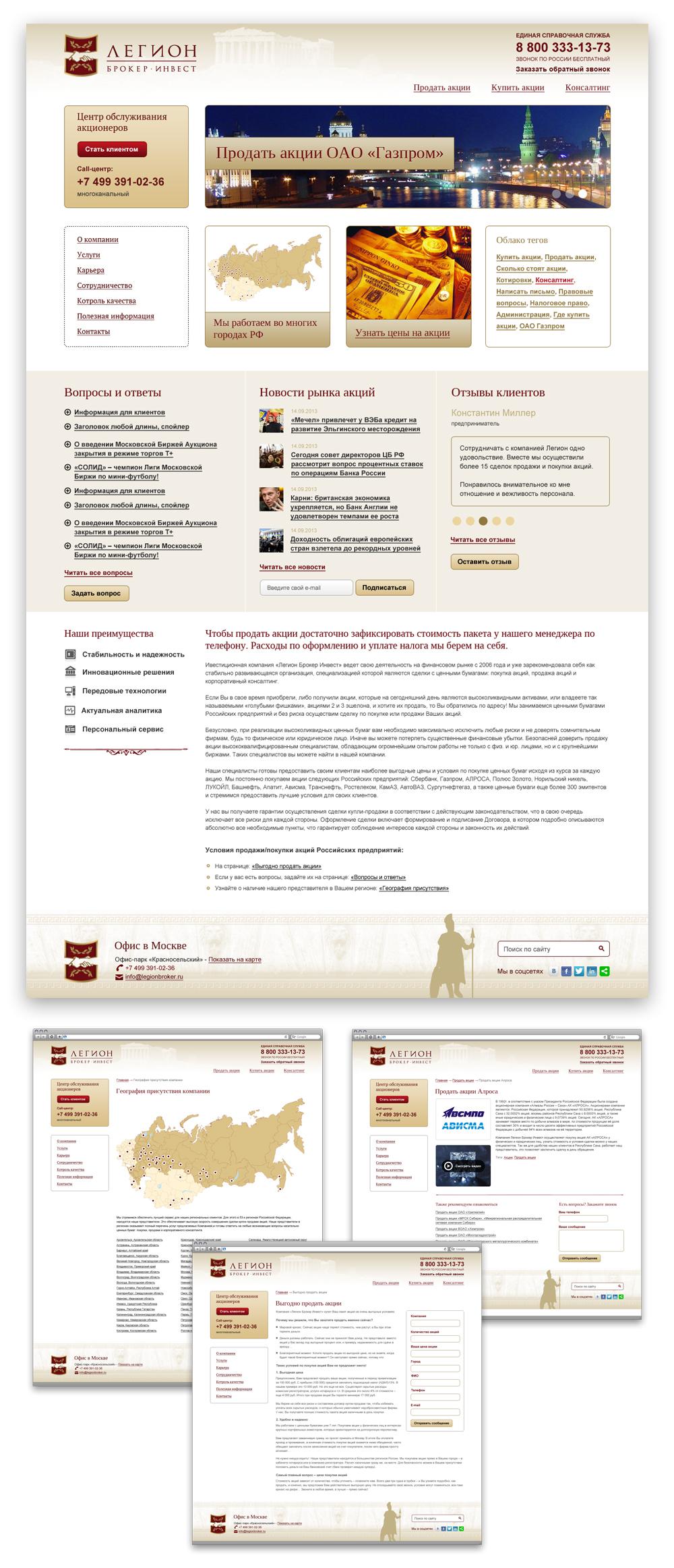 Сайт Легион Брокер Инвест, г.Москва