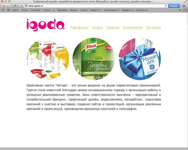 Разработка логотипа и сайта рекламной группы – igoda