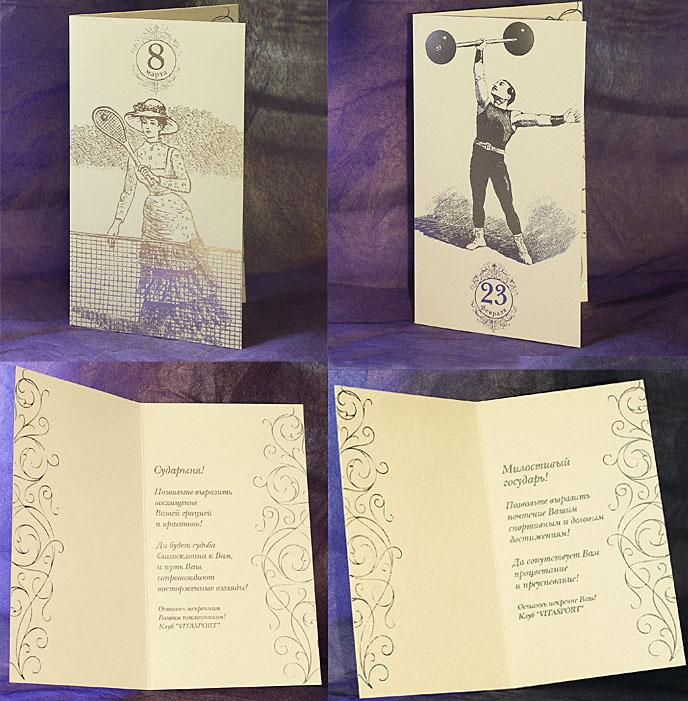 Серия открыток на 23 февраля и 8 марта