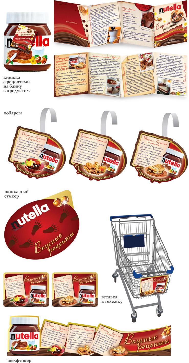POS Nutella