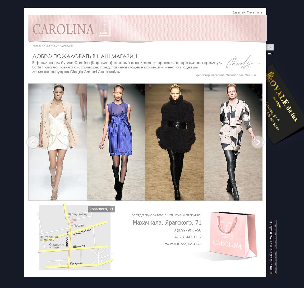 Carolina_магазин женской одежды