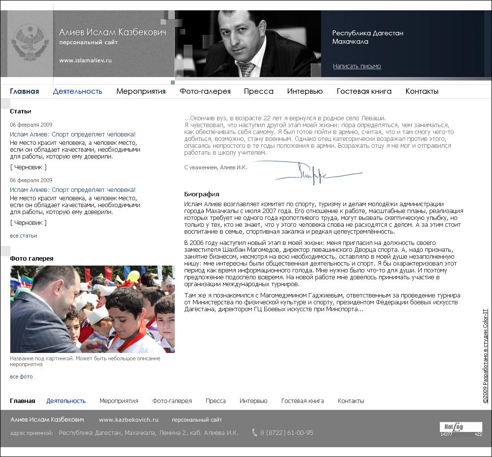 Персональный сайт Алиева И. К.