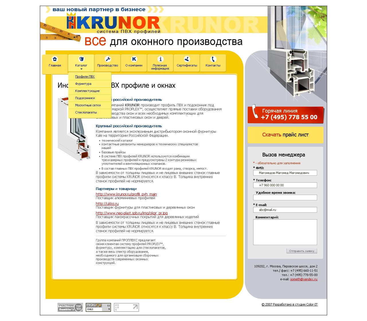 KRUNOR - система ПВХ профилей