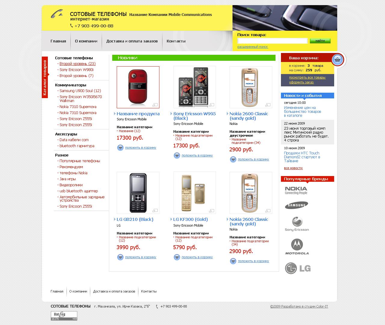 Мобильный интернет-магазин 2