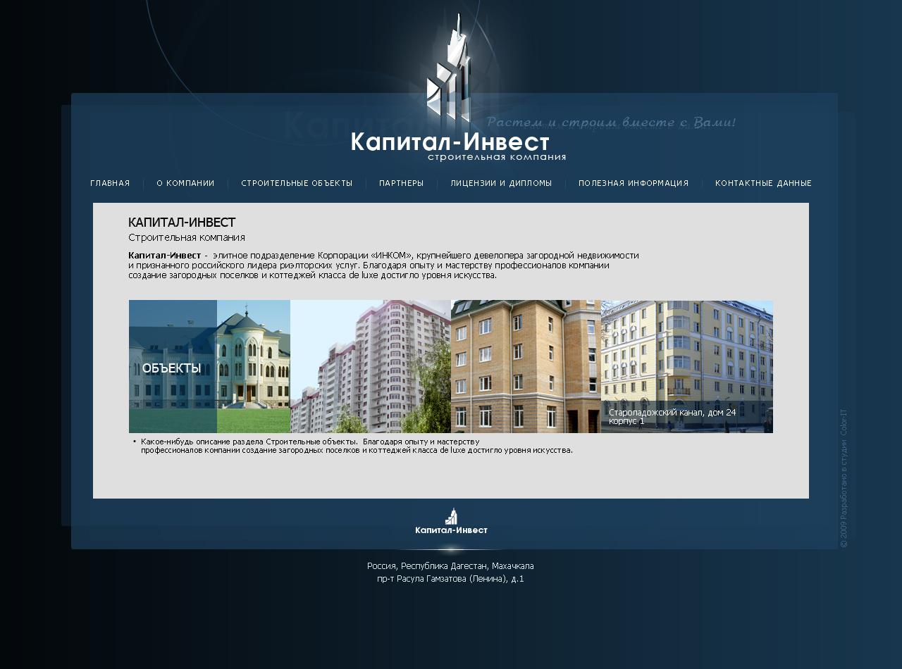Капитал-Инвест - строительная компания