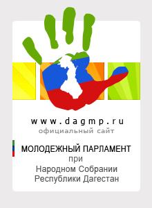 Молодежный парламент при НСРД - баннер