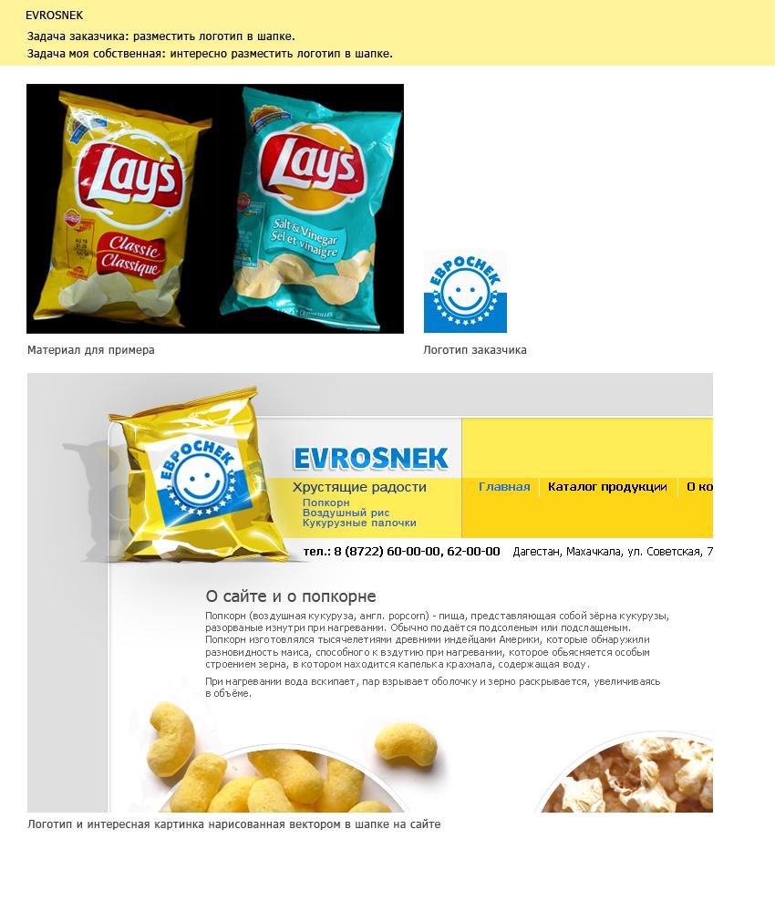 EVROSNEK - представление логотипа