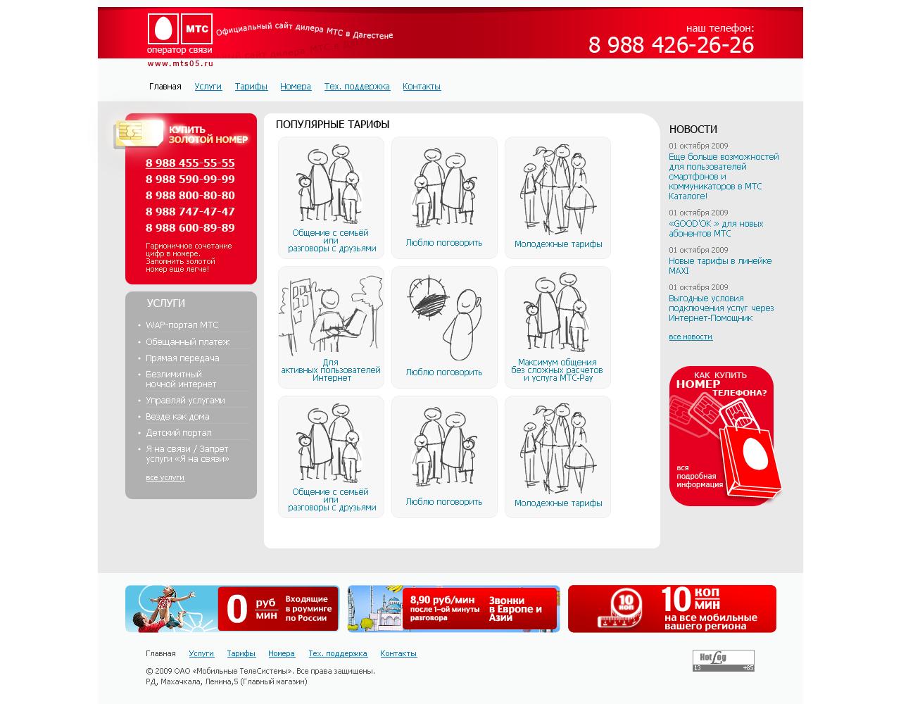 МТС - сайт дилера в Дагестане