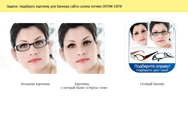 ОПТИК-СИТИ - очки, линзы