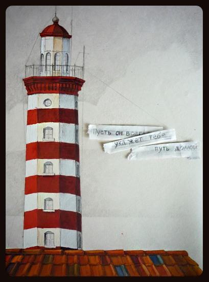 Маяк (в нашем городе есть маяк) я просто добавила к нему воображения и получила)
