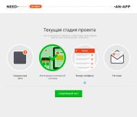 Интерактивный калькулятор «Need•An•App»