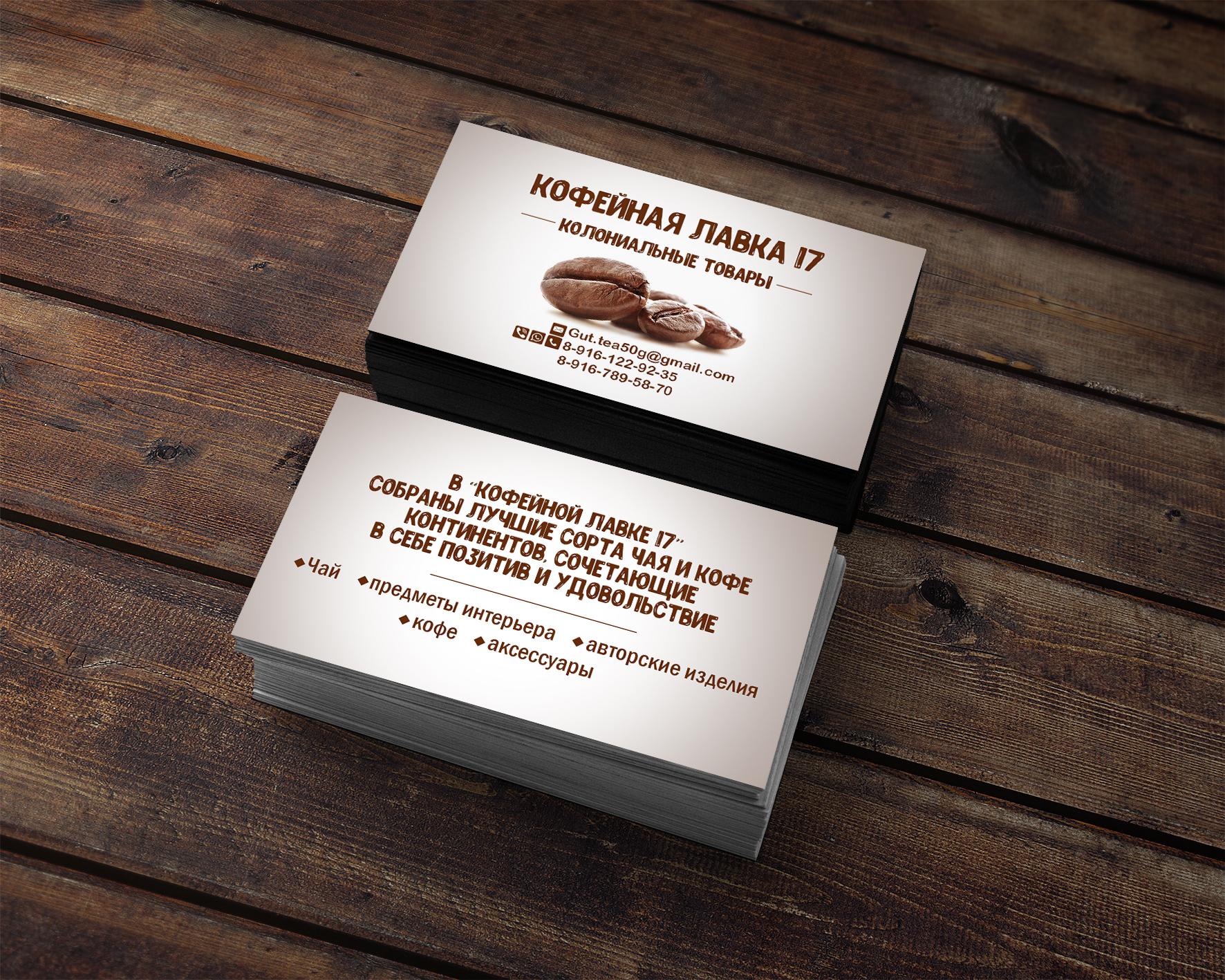 визитка кофейная лавка