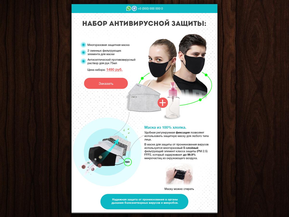 Набор антивирусной защиты