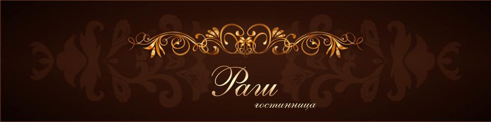 Баннер для главной страницы сайта www.rash-hotel.com