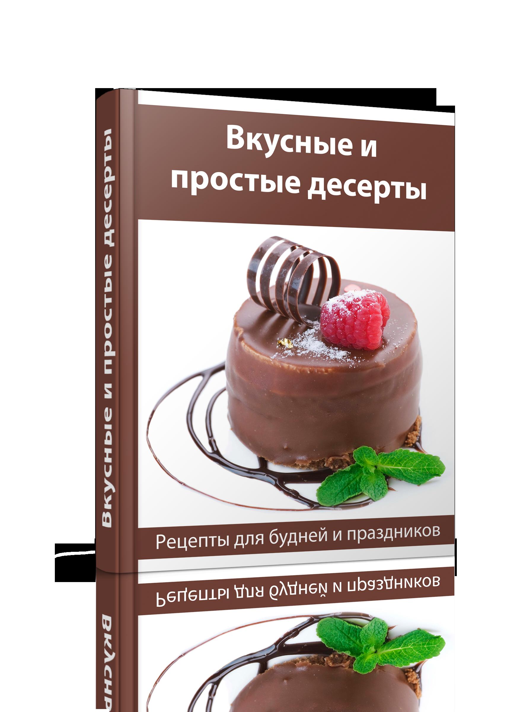 Вкусные и простые рецепты