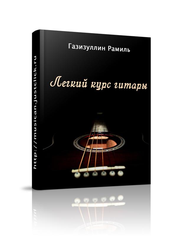 Легкий курс гитары
