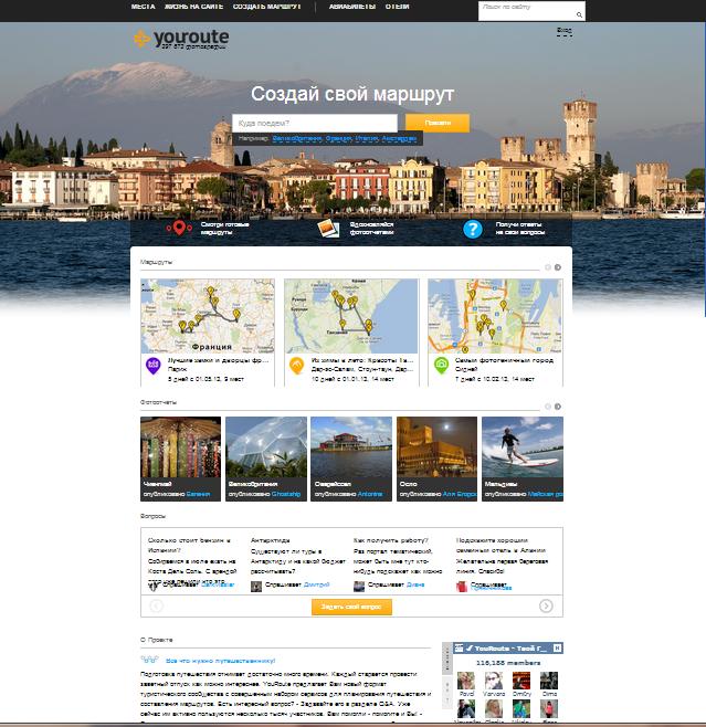 Туристический сервис/блоги Youroute