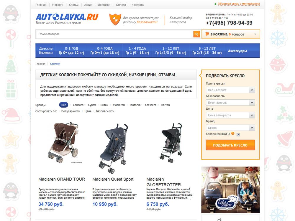 Интернет-магазин колясок и автокресел