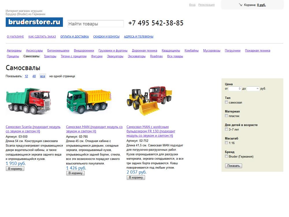 Интернет-магазин детских игрушек Bruder