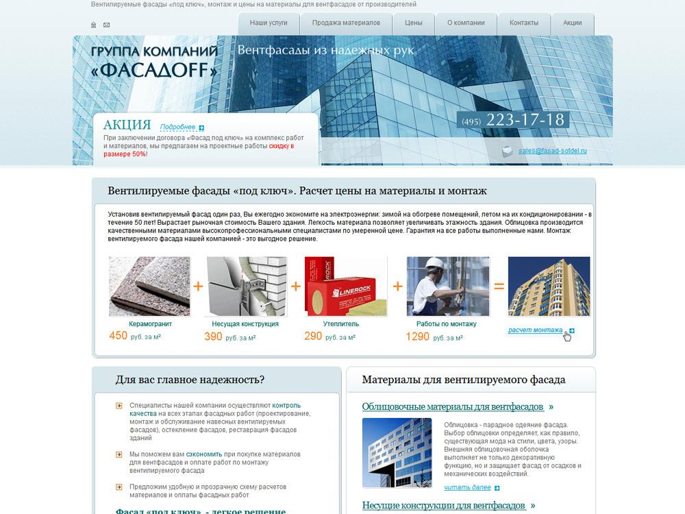 Сайт компании Сотдел (fasad-sotdel.ru)